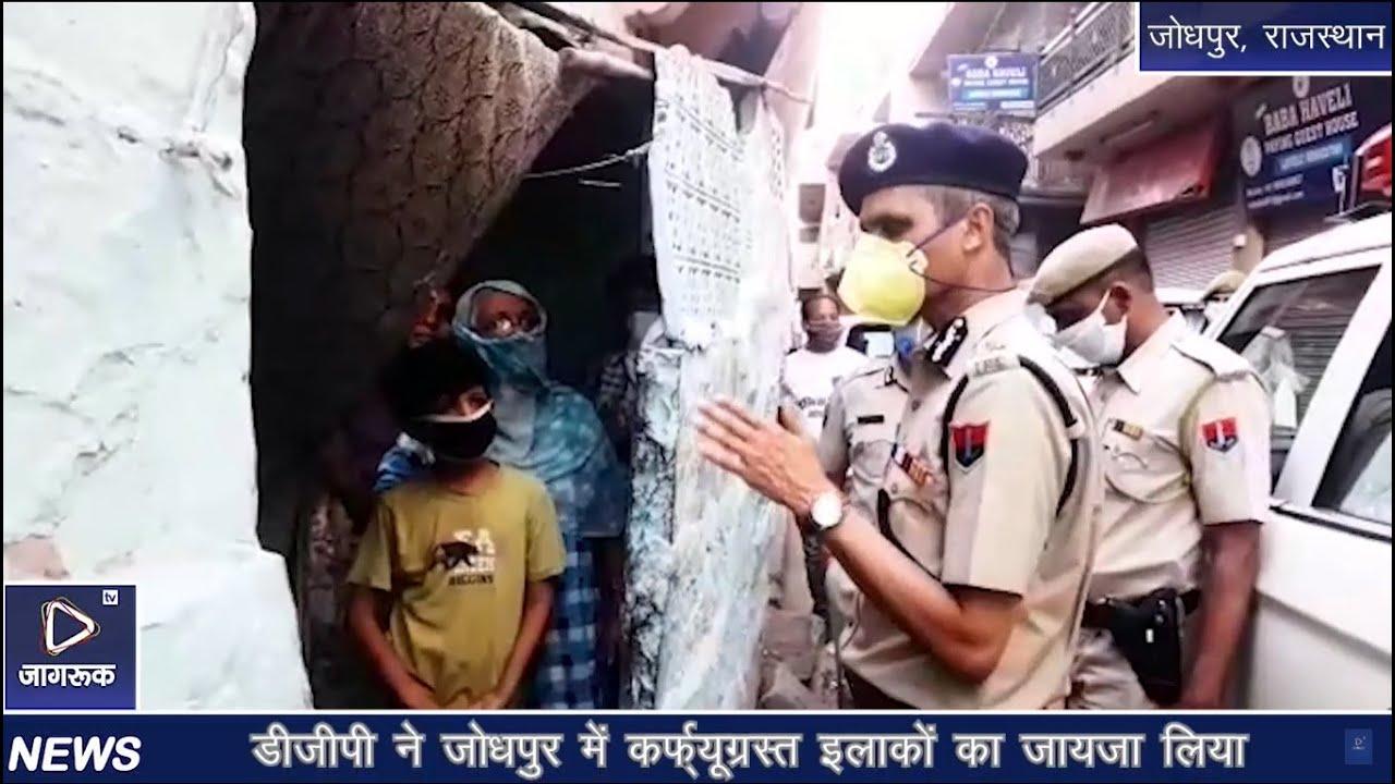 जोधपुर: डीजीपी ने कर्फ्यूग्रस्त इलाकों का जायजा लिया