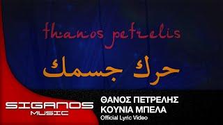 Θάνος Πετρέλης - حرك جسمك (Κούνια Μπέλα) I  Lyric