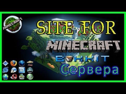Как Создать Сайт Для Minecraft Bukkit Сервера На Windows (без покупки хостинга)