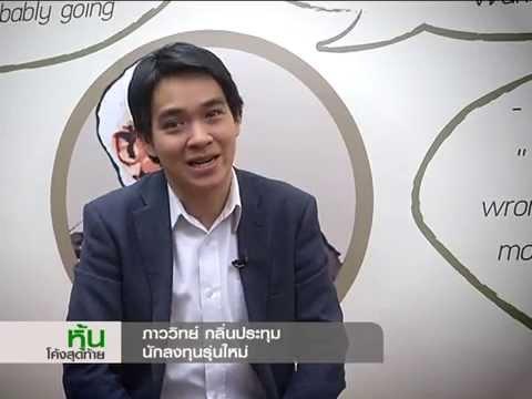 """""""ภาววิทย์"""" มองตลาดหุ้นไทย ใกล้ขาขึ้นรอบใหญ่แล้ว"""