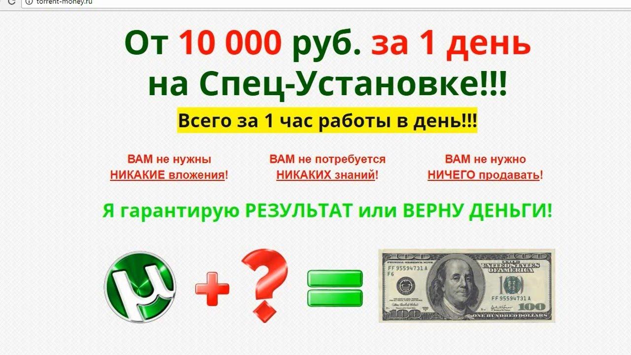 Как заработать 30 000 рублей за 1 день интернет стал медленно работать что делать вирус