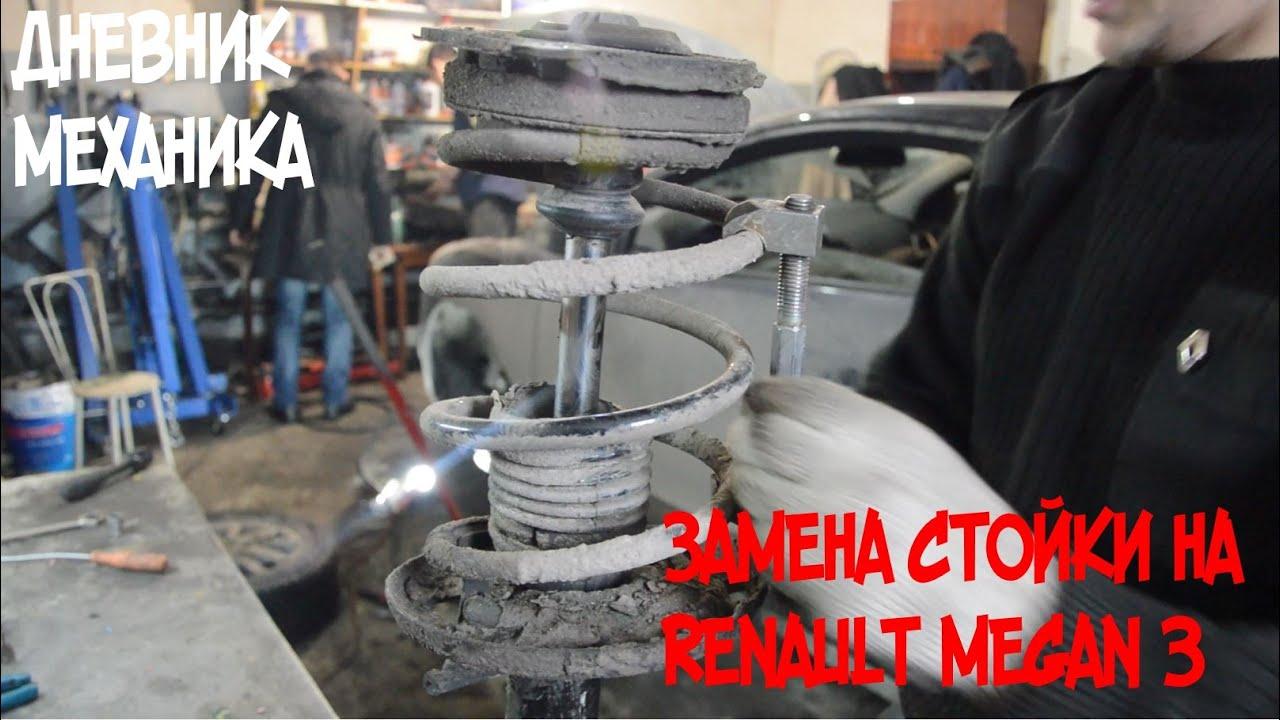 замена передних амортизаторов renault megane 1