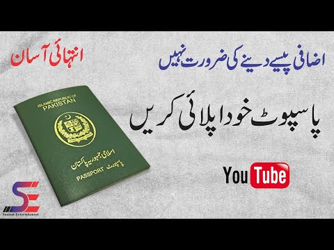 How To Apply For Passport In Pakistan | Pakistani Passport Application Process