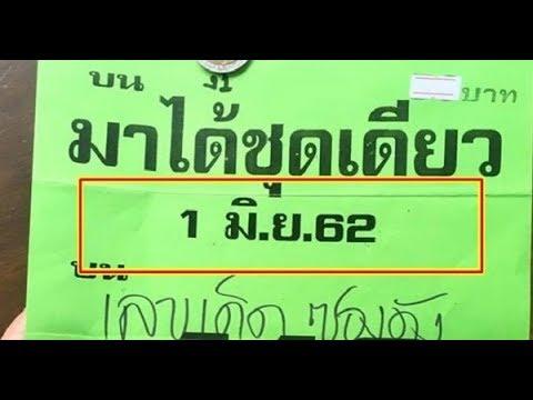 มาชัวร์! เลขเด็ด หวยมาได้ชุดเดียว 3 ตัวบน งวด 1/6/62  lottery of thailand
