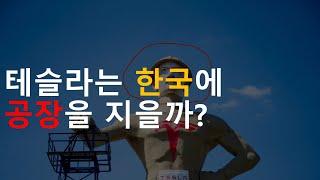 테슬라는 한국에 공장을 지을까?