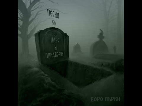 07.БОРО ПЪРВИ - ЗАБАТАЧЕН (PROD. ROASTY SUAVE)