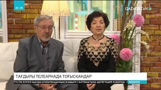 Қазақ телевизиясының жұлдызды жұбы – Мәриям Айымбетова мен Ласкер Сейітов