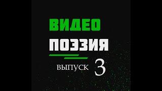 """Эдуард Асадов - """"Трусиха"""""""