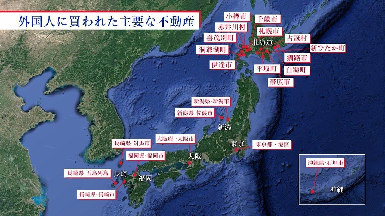 人知れず進む中國の「日本領土買収計畫」【THE FACT REPORT】 - YouTube