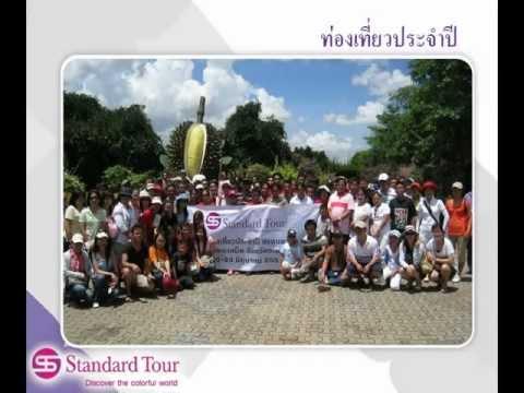 บริษัท สแตนดาร์ทัวร์ จำกัด (Standard Tour)