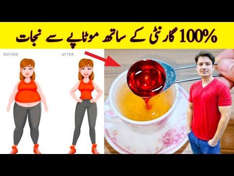 Weight Loss Drink By ijaz Ansari | Instan5 Weight Loss Remedy | Homemade Weight Loss Tips |
