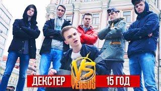 Dexter ft. Ларин - #ПЯТНАДЦАТЫЙГОД (Премьера клипа)