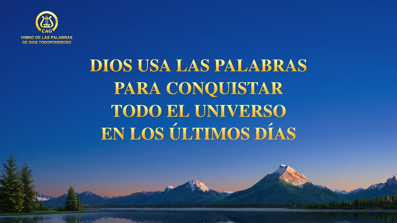 Canción cristiana   Dios usa las palabras para conquistar todo el universo en los últimos días
