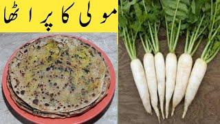 Mooli Ka Paratha Ki Recipe.