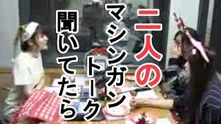 聞き疲れしてしまった花澤香菜w戸松遥 矢作紗友里 ☆チャンネル登録はこ...