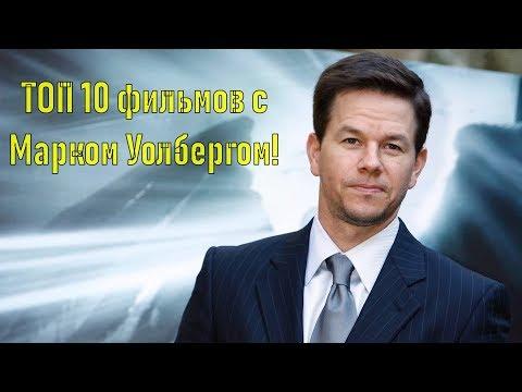 ТОП 10 фильмов с Марком Уолбергом