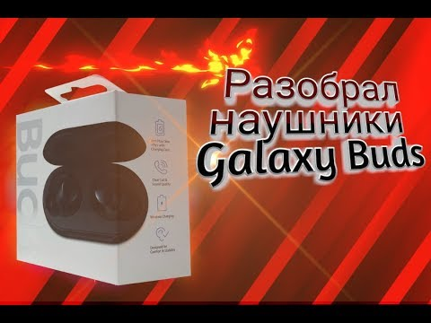 Разобрал наушники Galaxy Buds!!!