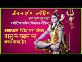 भगवान शिव पर किस वस्तु के चढ़ाने का क्या फल है।