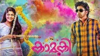 kamuki-new-malayalam-movie-2018-new-release