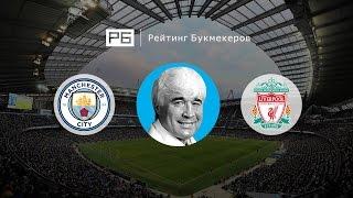 Прогноз Евгения Ловчева: «Манчестер Сити» — «Ливерпуль»