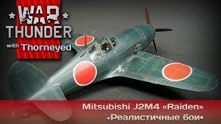 War Thunder | Mitsubishi J2M4 «Raiden» — император платит!