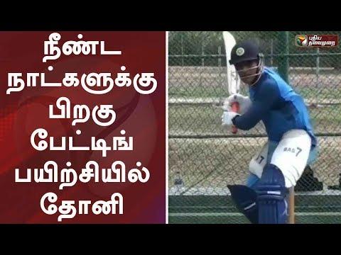 நீண்ட நாட்களுக்கு பிறகு பேட்டிங் பயிற்சியில் தோனி | MS Dhoni Batting Practice In Nets