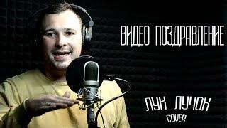 Видео поздравление - Лук Лучок  (cover)
