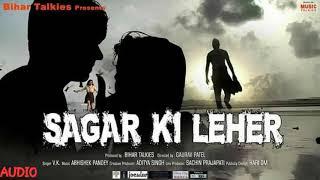 Gambar cover Sagar ki Leher official Audio  || Singer : VK ..