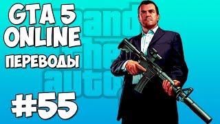 GTA 5 Online Смешные моменты 55 (приколы, баги, геймплей)
