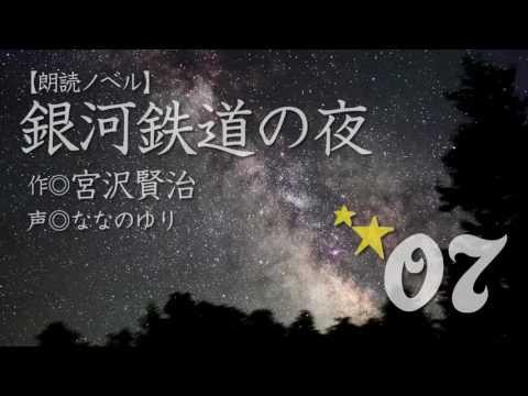 【朗読】「銀河鉄道の夜」第7章 作◎宮沢賢治 声◎ななのゆり