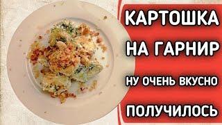 Лучший рецепт гарнира из картошки картофель в мундире
