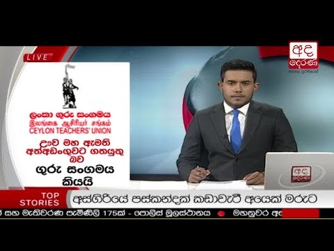Ada Derana Late Night News Bulletin 10.00 pm - 2018.01.20