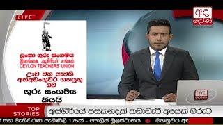 Ada Derana Late Night News Bulletin 10.00 pm - 2018.01.20