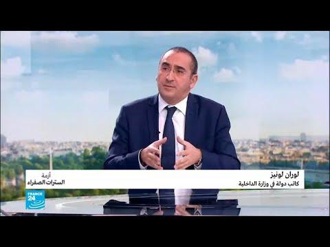 كاتب الدولة في وزارة الداخلية يتحدث عن الاعتقالات الاحترازية في باريس  - 18:55-2018 / 12 / 8