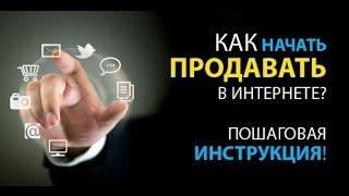 Как начать продавать в интернете)(Простой способ продавать в Интернете на сотни тысяч рублей ежемесячно