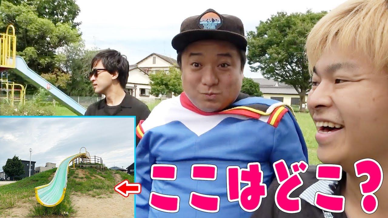 【ヒント3つ】相手チームが発見してきた誰も知らない公園を先に特定しろ!!!
