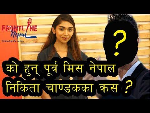 पूर्व मिस नेपाल Nikita Chandak का मनपर्ने हिरो Pradip Khadka || Frontline Nepal