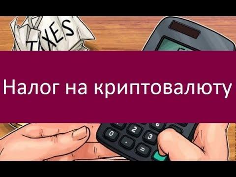 Налог на криптовалюту. Опыт зарубежных стран
