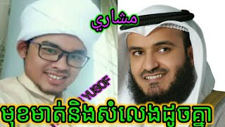 Gambar cover Surah Al insan Faisal Misyari Cambodia   Misyari Rashid Alfalafasy Surah Al Mulk Al Kahfi Al Baqarah