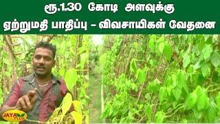 ரூ.1.30 கோடி அளவுக்கு ஏற்றுமதி பாதிப்பு - விவசாயிகள் வேதனை | Coronavirus Lockdown | Farmers