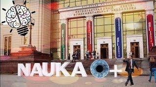 Фестиваль Nauka 0+. Испытай всё на себе. Фундаментальная библиотека МГУ. Опыты. Наука. Science.