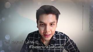 ดาราเกาหลี และเน็ตไอดอลไทย ยินดีด้วยกับ id Beauty Center ที่ประเทศไทย