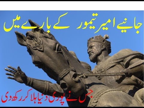 Amir Timur تيمور لنگ biography in urdu & hindi You tube