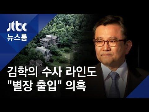 """""""윤갑근도 출입""""…김학의 수사 지휘라인도 '별장 의혹'"""