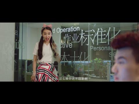 【网络大电影】绝密恋人 TOP SECRET LOVERS 未删减1080P【海外独家】