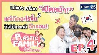 แม่แมวต้องกลับไปเกาหลีอีกรอบ เพราะอะไรไปดู!   EP.4 Plastic Family ที่มีพี่เป็นIdol