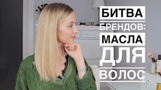 Битва Брендов 2018 | Лучшее масло для волос | OSIA - Видео от MAKEUP