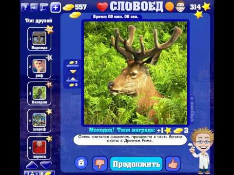 Словоед ответы в Одноклассниках 301-330 уровень.