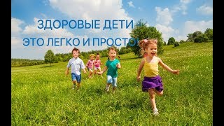 Здоровые дети -это легко и просто!