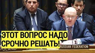 Срочное заявление Небензи в ООН о конфликте Израиля и Палестины